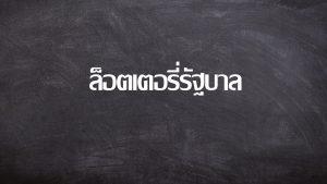 ล็อตเตอรี่ไทย