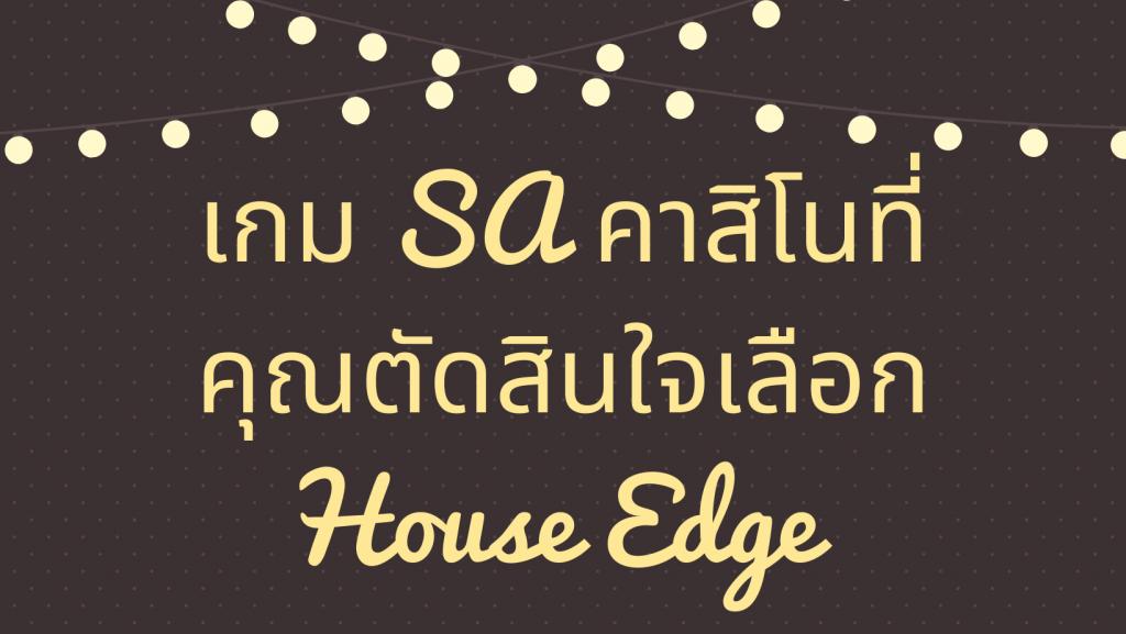 เกม SA คาสิโนที่คุณตัดสินใจเลือก House Edge