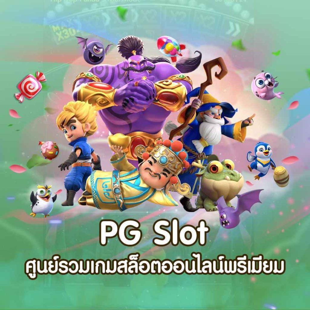 PG-Slot-ศูนย์รวมเกมสล็อตออนไลน์พรีเมียม
